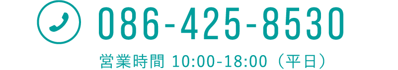 086-425-8530 営業時間 10:00 - 18:00(平日)